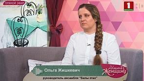 Ольга Жишкевич