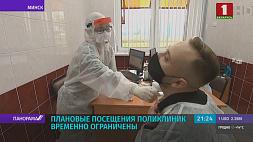 Плановые  посещения  поликлиник  временно  ограничены Планавыя  наведванні  паліклінік  часова  абмежаваныя