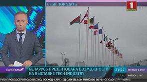 Беларусь презентовала возможности на выставке Tech Industry