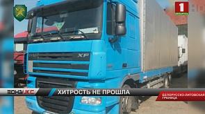 Попытку уклонения от растаможки автомобиля выявили сотрудники Гродненской региональной таможни