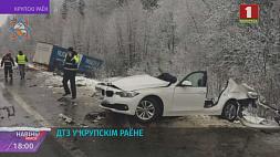 Недалеко от Борисова легковой автомобиль столкнулся с фурой Недалёка ад Барысава легкавы аўтамабіль сутыкнуўся з фурай