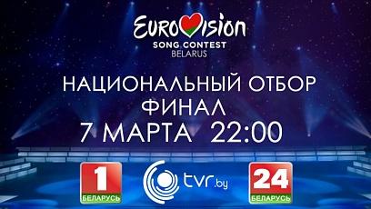 """Финал национального отбора на """"Евровидение 2019"""" смотрите в 22:00"""