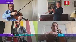 """Музыканты Национального оркестра Франции исполнили """"Болеро"""", не выходя из своих квартир Музыканты Нацыянальнага аркестра Францыі выканалі """"Балеро"""", не выходзячы са сваіх кватэр"""