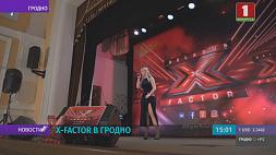В Гродно проходит предкастинг X-Factor У Гродне праходзіць перадкастынг X-Factor