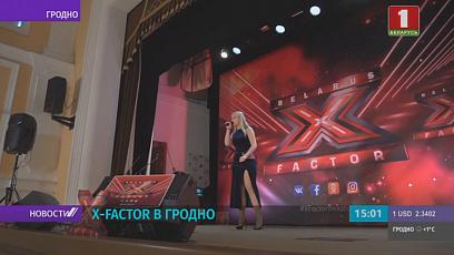 В Гродно проходит предкастинг X-Factor