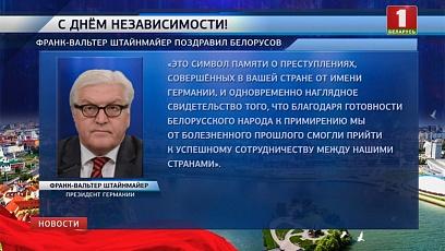 Поздравления с Днем Независимости продолжают поступать в адрес белорусов и Президента