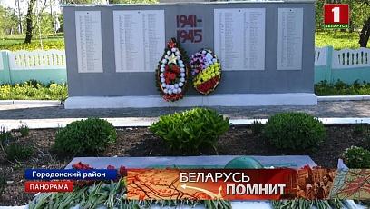 Да 75-годдзя вызвалення Беларусі абноўлена пахаванне ў  Езярышчы