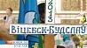 Торжества в честь 400-летия пребывания чудотворной иконы Матери Божьей в Будславе Урачыстасці ў гонар 400-годдзя знаходжання цудатворнага абраза Маці Божай у Будславе