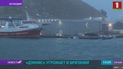 """Новый шторм в Исландии """"Дэннис"""" угрожает и Британии"""
