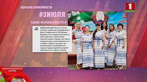 С национальным праздником - Днем Независимости - белорусы поздравляют свою страну и в социальных сетях