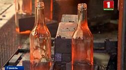 В Гомеле после крупной модернизации открылся завод по производству стеклянной продукции У Гомелі пасля буйной мадэрнізацыі адкрыўся завод па вытворчасці шкляной прадукцыі Glass products plant opens in Gomel after major modernization