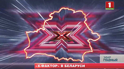 Белтелерадиокомпания стала обладателем прав на X-Factor в Беларуси Белтэлерадыёкампанія аб'яўляе нацыянальны кастынг на ўдзел у X-Factor Belteleradiocompany becomes owner of X-Factor rights in Belarus