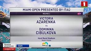 Виктория Азаренко проводит стартовый матч на теннисном турнире в Майами Вікторыя Азаранка праводзіць стартавы матч на тэнісным турніры ў Маямі Victoria Azarenka playing starting match at tennis tournament in Miami