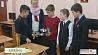 Ученики создают роботов Вучні ствараюць робатаў