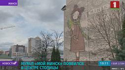 """Мурал """"Мой Минск"""" появился в центре столицы"""