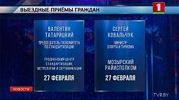 Руководители госорганов продолжают приемы граждан в регионах Беларуси Кіраўнікі дзяржорганаў працягваюць прыёмы грамадзян у рэгіёнах Беларусі