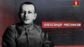БССР. Неизвестная история. Александр Мясников