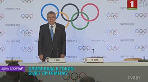 Олимпиада-2020 в Токио: будет ли отмена?