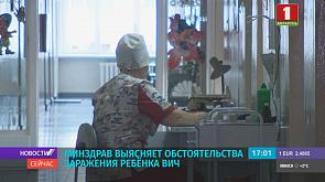 Обстоятельства заражения ребенка ВИЧ в Пинске  на контроле Министерства здравоохранения Акалічнасці заражэння дзіцяці ВІЧ у Пінску  на кантролі Міністэрства аховы здароўя