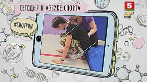 Азбука спорта (26.06.2020)