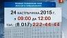 В столичной мэрии 24 октября пройдут прямые телефонные линии У сталічнай мэрыі 24 кастрычніка  пройдуць прамыя тэлефонныя лініі
