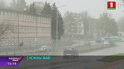 Снегопад наблюдали сегодня в разных районах Минской области Снегапад назіралі сёння ў розных раёнах Мінскай вобласці