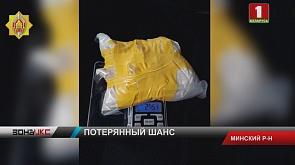 Целую череду задержаний драгдилеров провели сотрудники наркоконтроля Минской области
