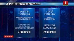 В регионах Беларуси  продолжаются приемы граждан руководителями госорганов У рэгіёнах Беларусі  працягваюцца прыёмы грамадзян кіраўнікамі дзяржорганаў