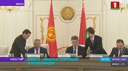 Беларусь выступает за системное укрепление торгово-экономических отношений с Кыргызстаном Беларусь выступае за сістэмнае ўмацаванне гандлёва-эканамічных адносін з Кыргызстанам