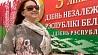Поздравления с Днем Независимости продолжают поступать в адрес белорусов Віншаванні з Днём Незалежнасці працягваюць паступаць у адрас беларусаў Belarusian people continue receiving congratulations on Independence Day
