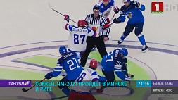 Чемпионат мира по хоккею в мае 2021 года пройдет в Беларуси и Латвии