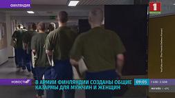 В армии Финляндии для эксперимента созданы общие казармы для мужчин и женщин  У арміі Фінляндыі для эксперыменту створаны агульныя казармы  для мужчын і жанчын