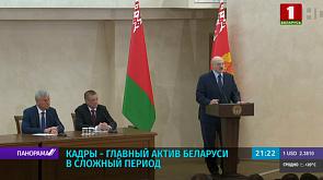 Президент пообщался с активом Могилевской области