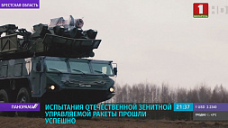 Испытания отечественной зенитной управляемой ракеты прошли успешно Выпрабаванні айчыннай зенітнай кіраванай ракеты прайшлі паспяхова
