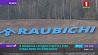 В Раубичах стартует этап Кубка мира по фристайлу У Раўбічах стартуе этап Кубка свету па фрыстайле