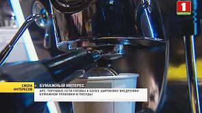 АРС: Торговые сети готовы к более широкому внедрению бумажной упаковки и посуды