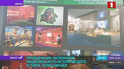 В парке Челюскинцев открылась фотовыставка фондов Национального исторического музея