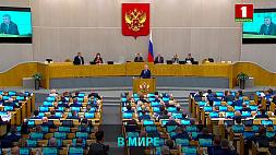 """Пакет законов в российской Думе назвали """"антивирусным"""""""