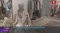 Весеннюю коллекцию одежды презентовали белорусские дизайнеры Вясеннюю калекцыю адзення прэзентавалі беларускія дызайнеры