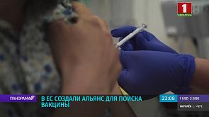 В ЕС создали альянс для поиска вакцины