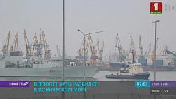Вертолет НАТО разбился неподалеку от Греции Верталёт НАТА разбіўся непадалёк ад Грэцыі