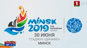 На церемонию закрытия II Европейских игр забронировано около 80 % билетов
