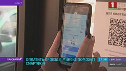 Минчане и гости города могут купить проездной билет через смартфон  Мінчане і госці горада могуць купіць праязны білет праз смартфон