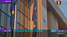 Готов проект соглашения ЕС и Беларуси об упрощении визового режима Гатовы праект пагаднення ЕС і Беларусі аб спрашчэнні візавага рэжыму Draft EU-Belarus Visa Facilitation Agreement ready