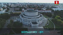 Большой театр Беларуси отмечает день рождения, гостей планируется пригласить осенью
