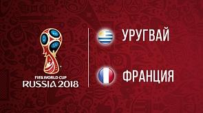 Чемпионат мира по футболу. 1/4 финала. Уругвай - Франция. 0:2