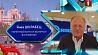 О неизменных белорусских ценностях культуры, экономики в поздравлении от Почетного консула в Словении Янеза Шкрабеца