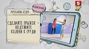 Азбука спорта (23.03.2020)