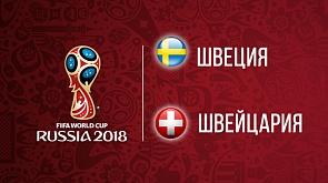 Чемпионат мира по футболу. 1/8 финала. Швеция - Швейцария. 1:0
