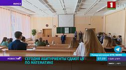 Сегодня абитуриенты сдают централизованное тестирование по математике